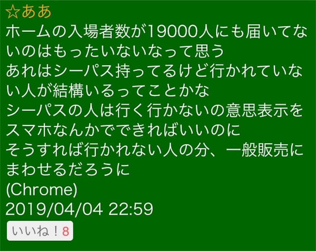 f:id:vamosyamaga4294:20190404235606j:image