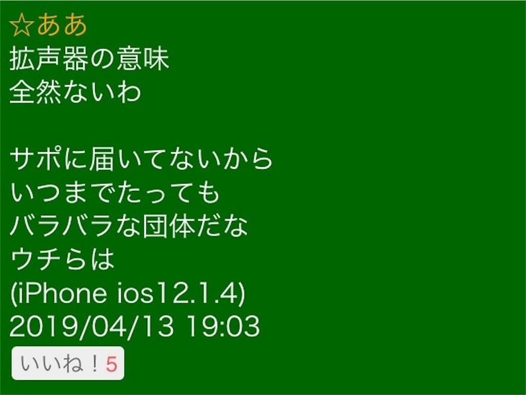 f:id:vamosyamaga4294:20190413202401j:image