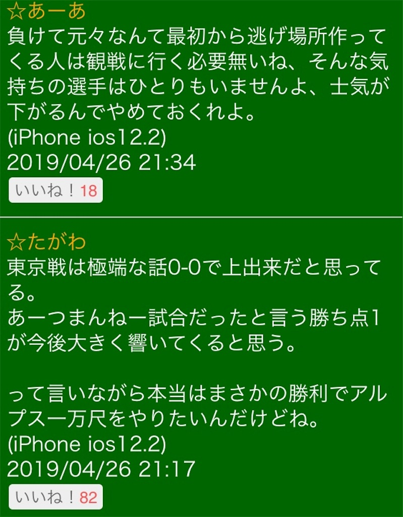 f:id:vamosyamaga4294:20190427104348j:image