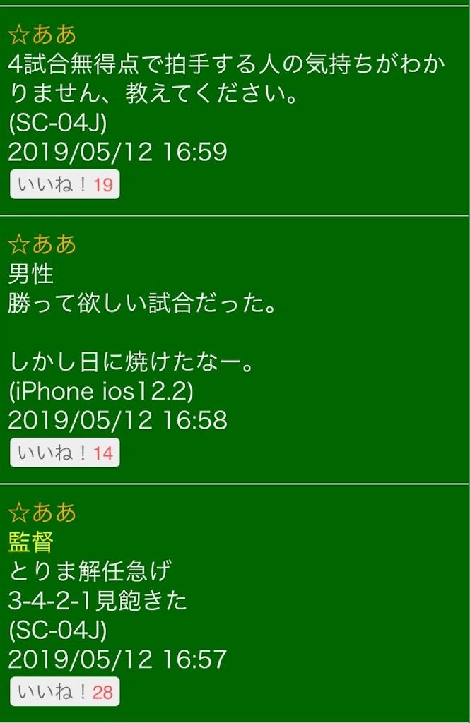 f:id:vamosyamaga4294:20190512185746j:image