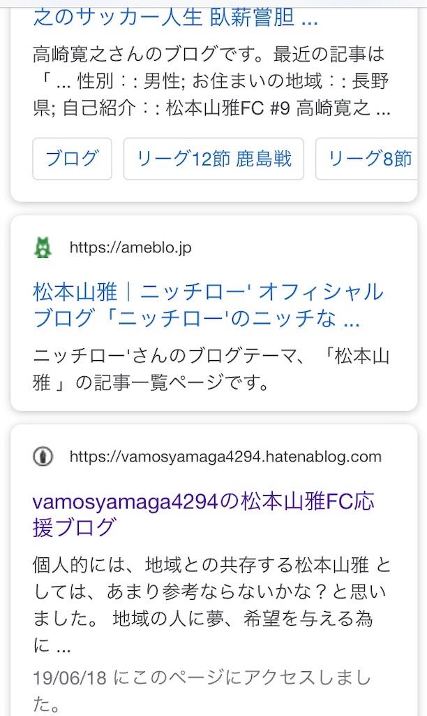 f:id:vamosyamaga4294:20190619123319j:image