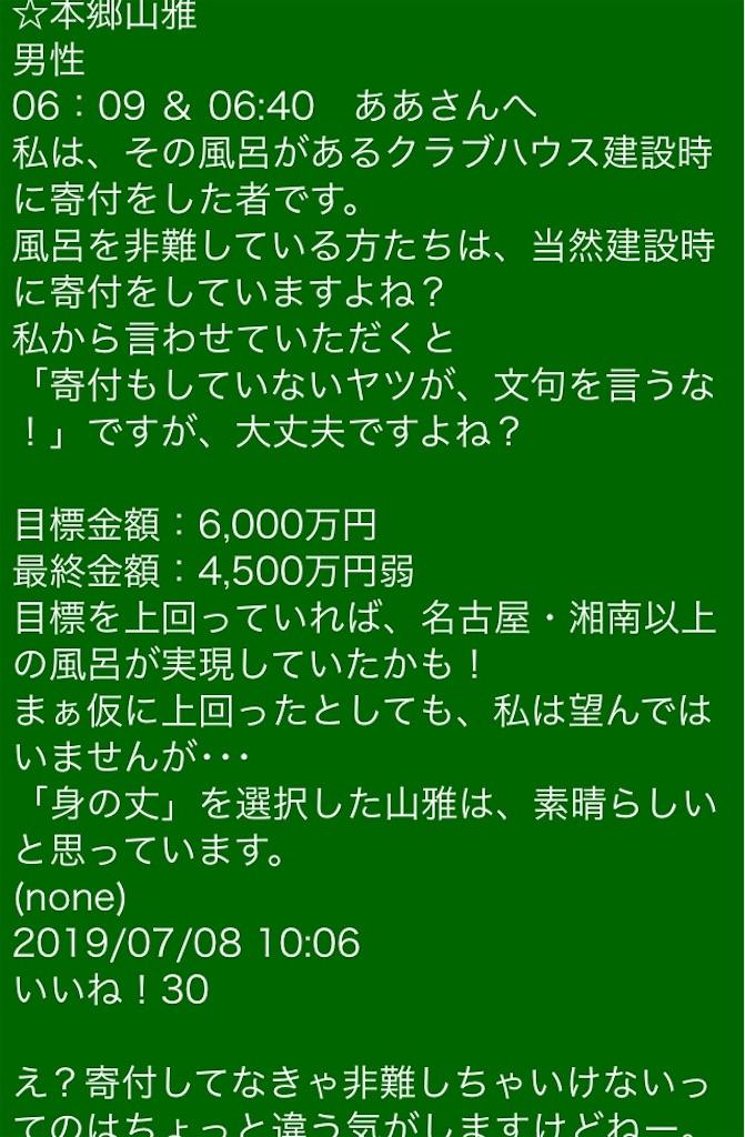 f:id:vamosyamaga4294:20190708124023j:image