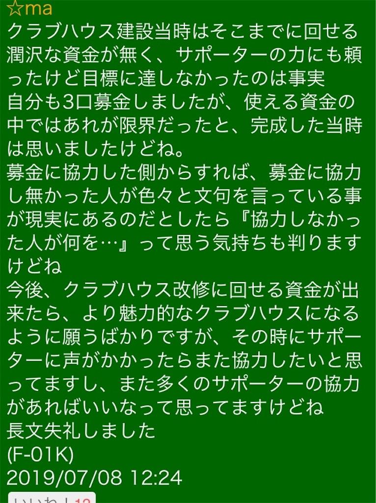 f:id:vamosyamaga4294:20190708124027j:image