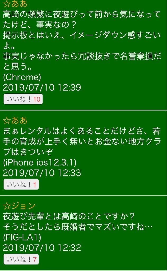 f:id:vamosyamaga4294:20190710125241j:image