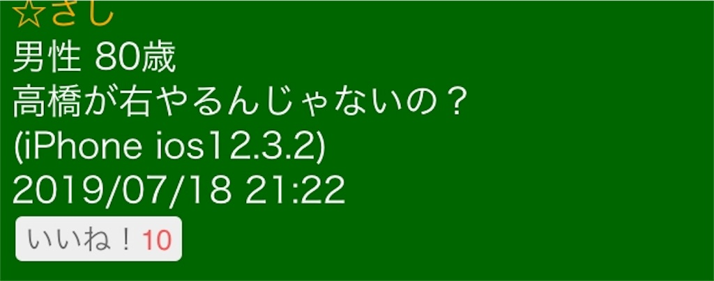 f:id:vamosyamaga4294:20190718230839j:image