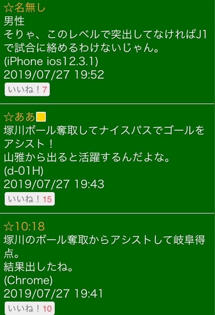 f:id:vamosyamaga4294:20190727202742j:image
