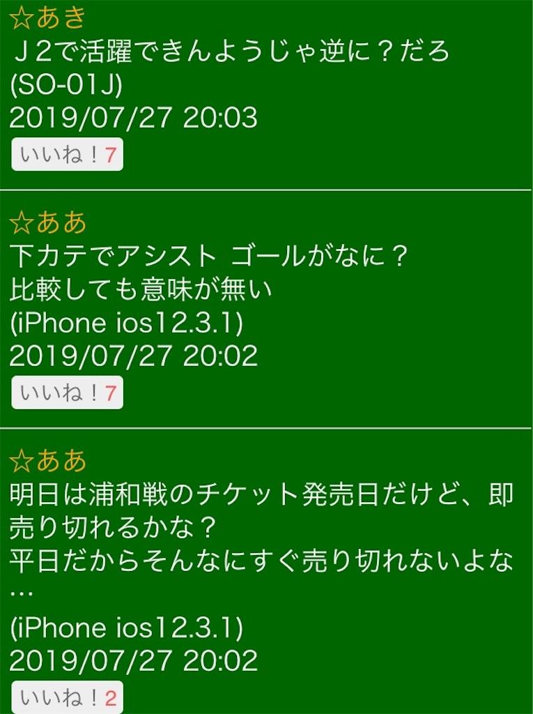 f:id:vamosyamaga4294:20190727202745j:image