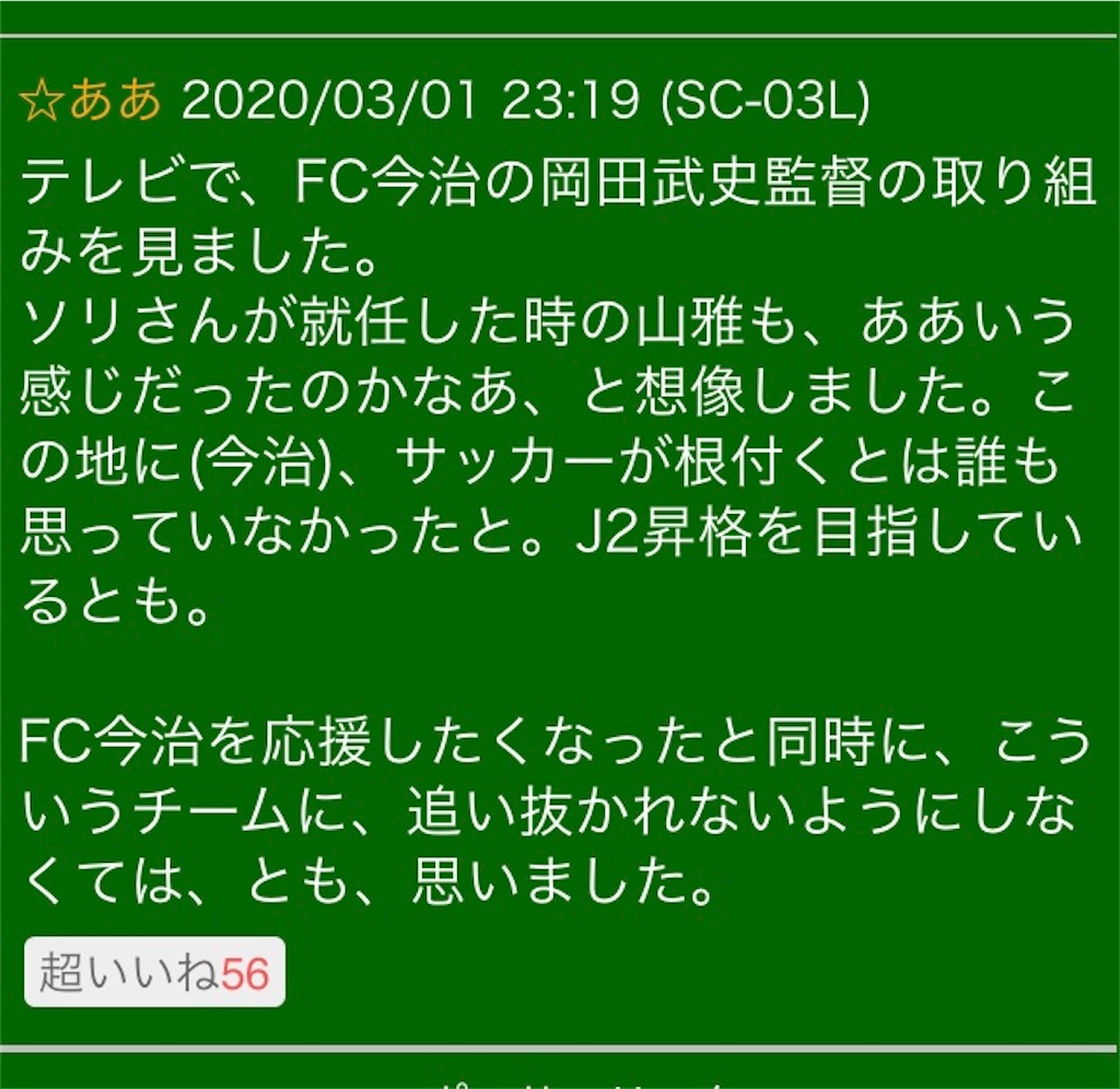 f:id:vamosyamaga4294:20200302233359j:image