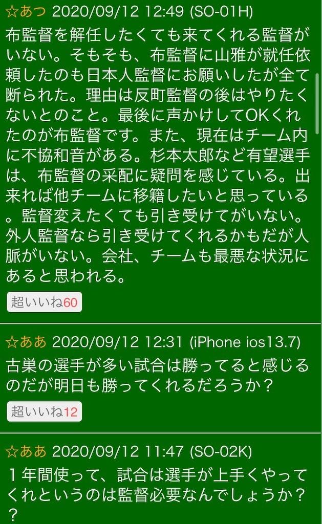 f:id:vamosyamaga4294:20200912205950j:image