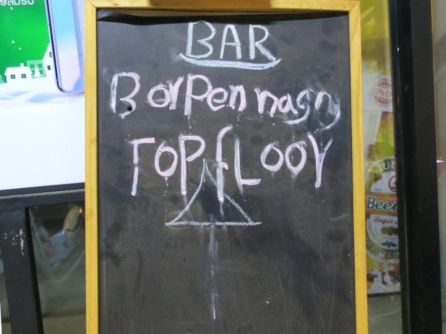 ビエンチャンのバー、ボペニャン