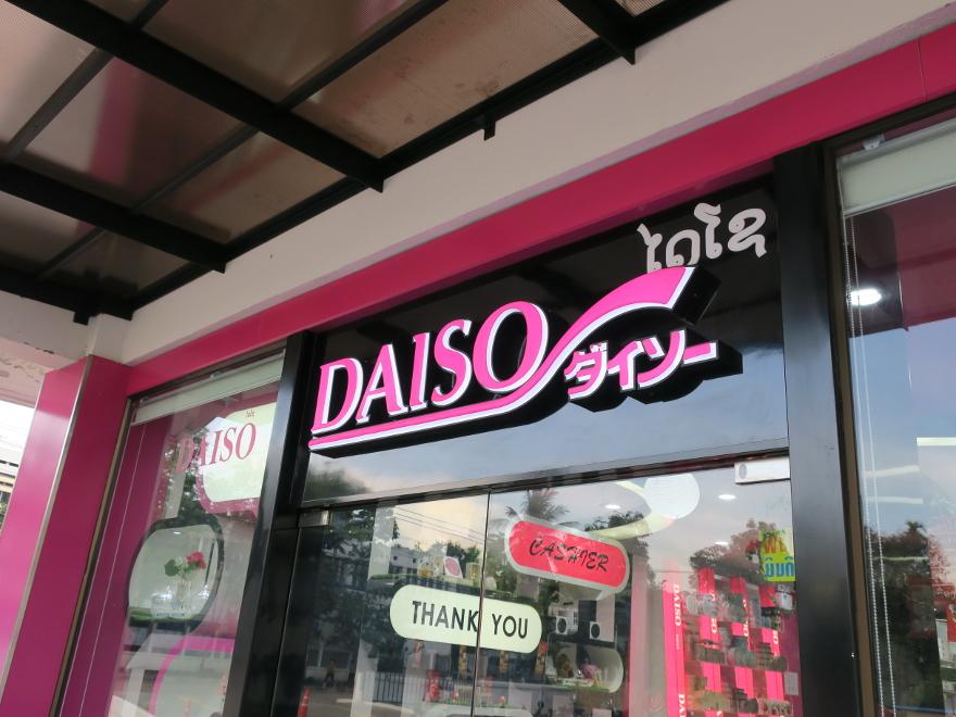 ラオス、ビエンチャンにオープンしたダイソー(DAISO)