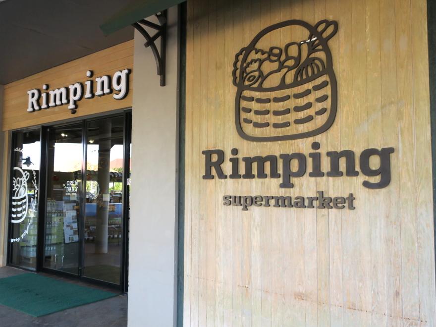 Rimping Supermarket, Vientiane