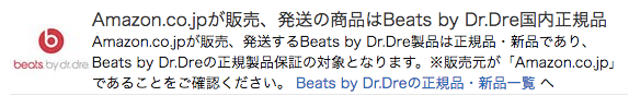 Beats by Dr.Dre本物