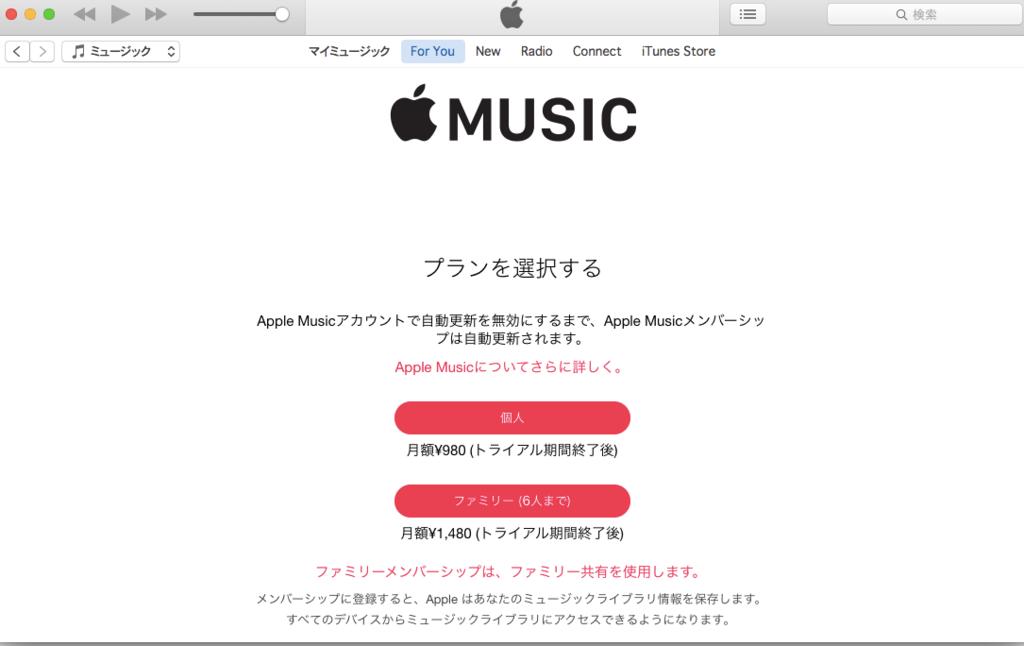 アップルミュージックプラン