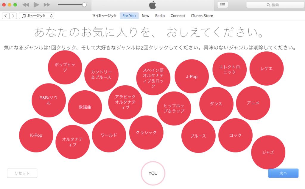 アップルミュージックジャンル