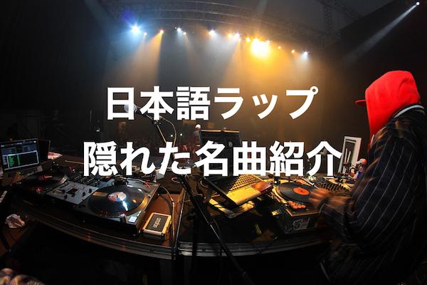 日本語ラップ名曲紹介