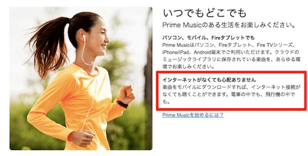 Amazon.co.jp: Prime Music について: デジタルミュージックより引用