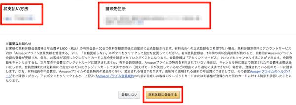 Amazonプライム同意事項