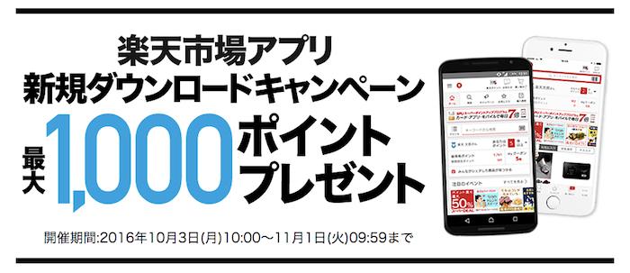 楽天市場アプリ新規ダウンロード