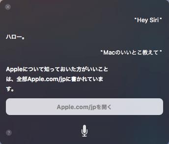 「Hey Siri!」