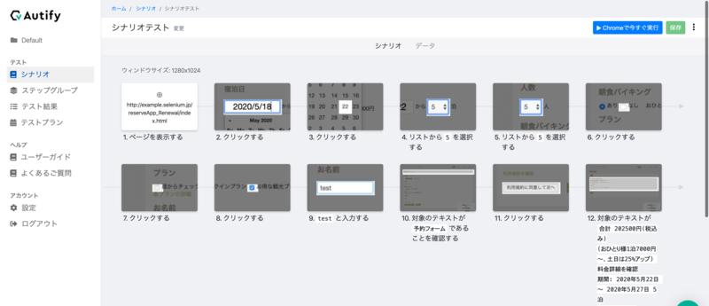 シナリオ編集画面