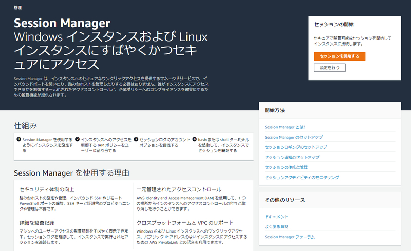 SessionManager