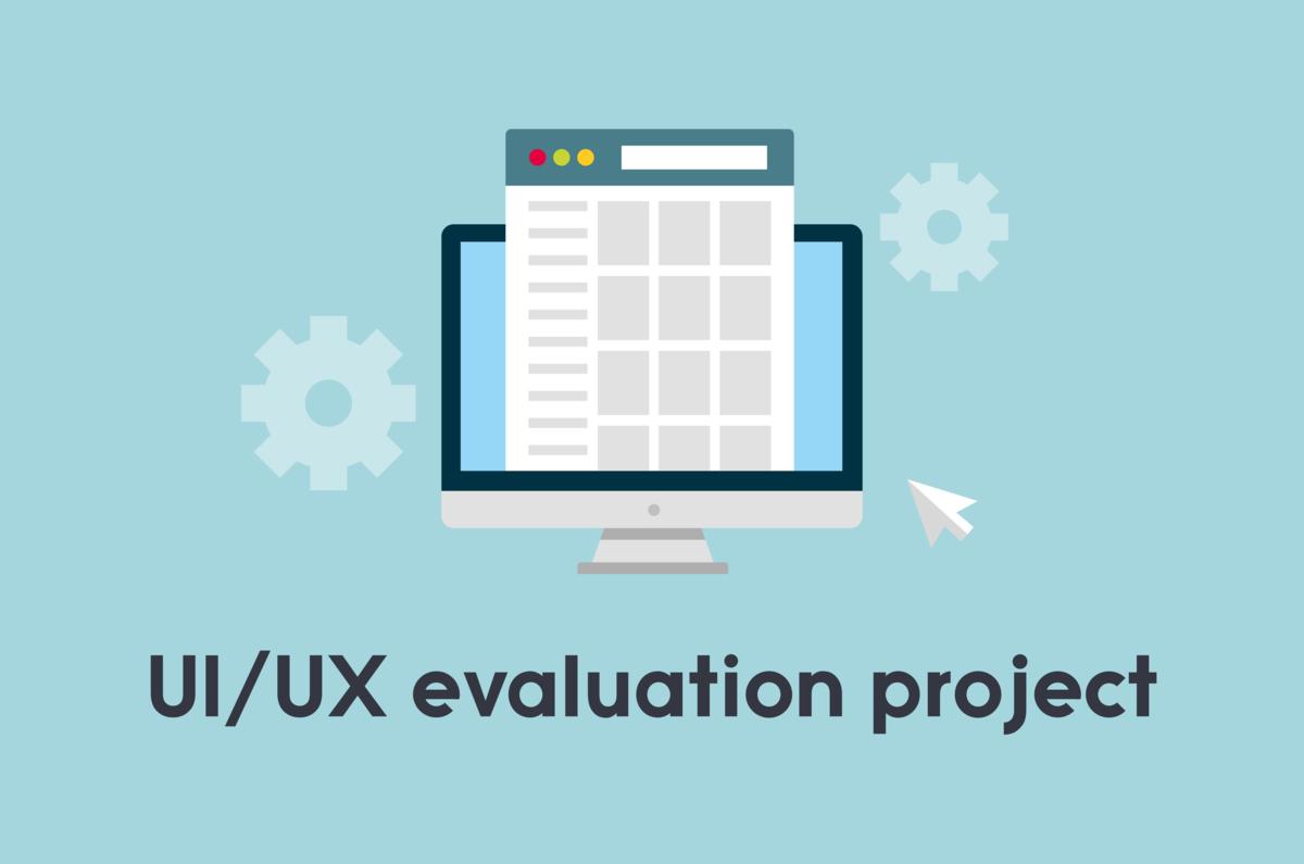 UI/UX改善プロジェクト