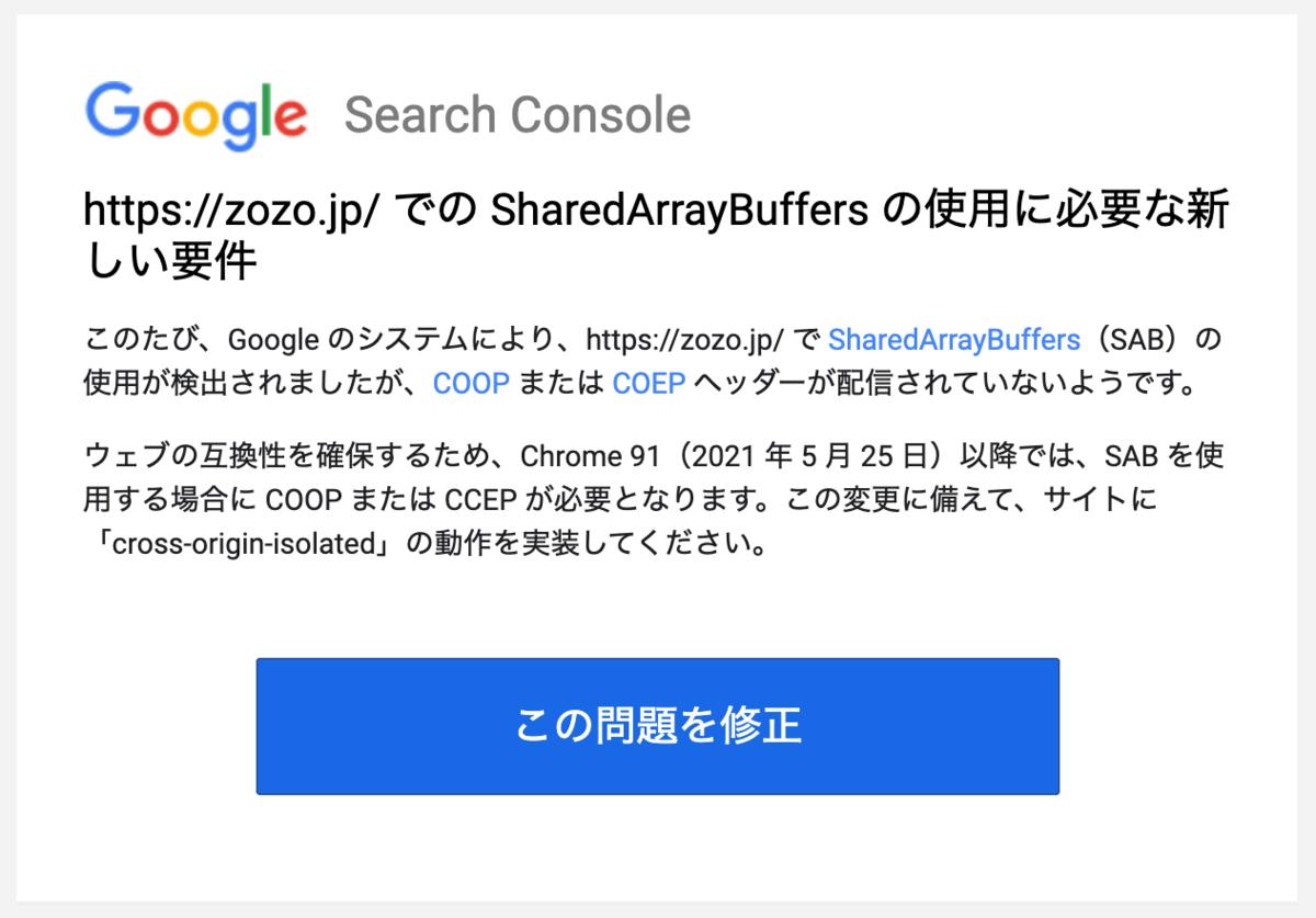 Google Search Console からのメッセージ