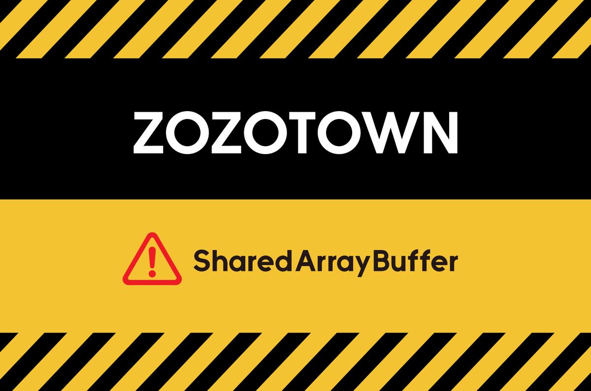 SharedArrayBuffer警告に対するZOZOTOWNが実施した調査と解決策