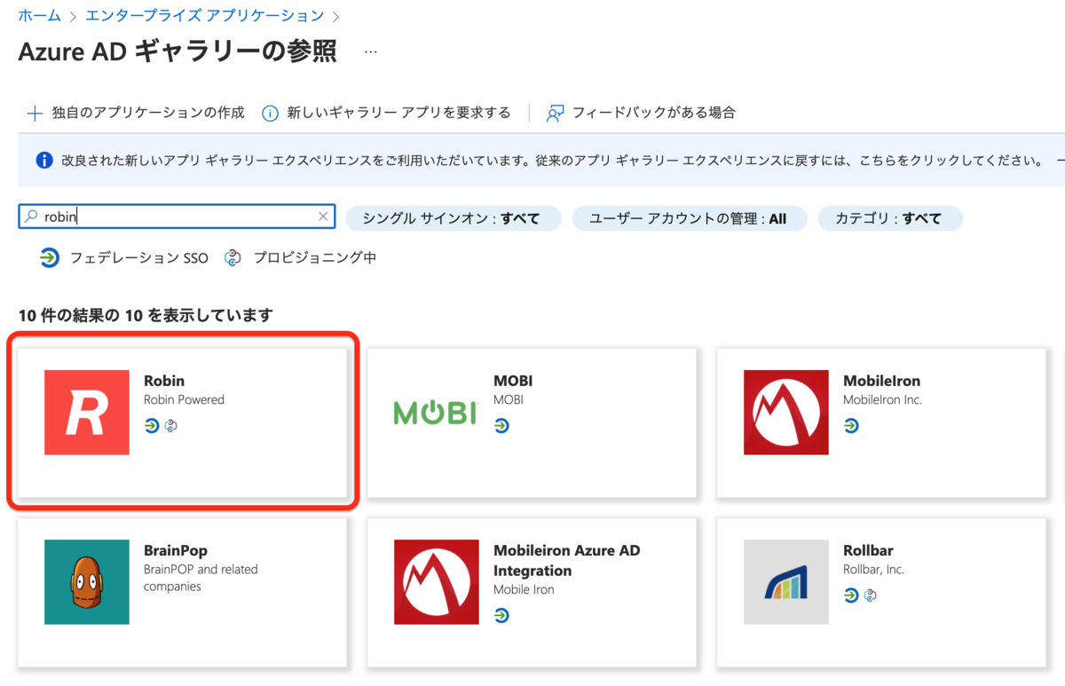 AzureAD_アプリケーションの追加