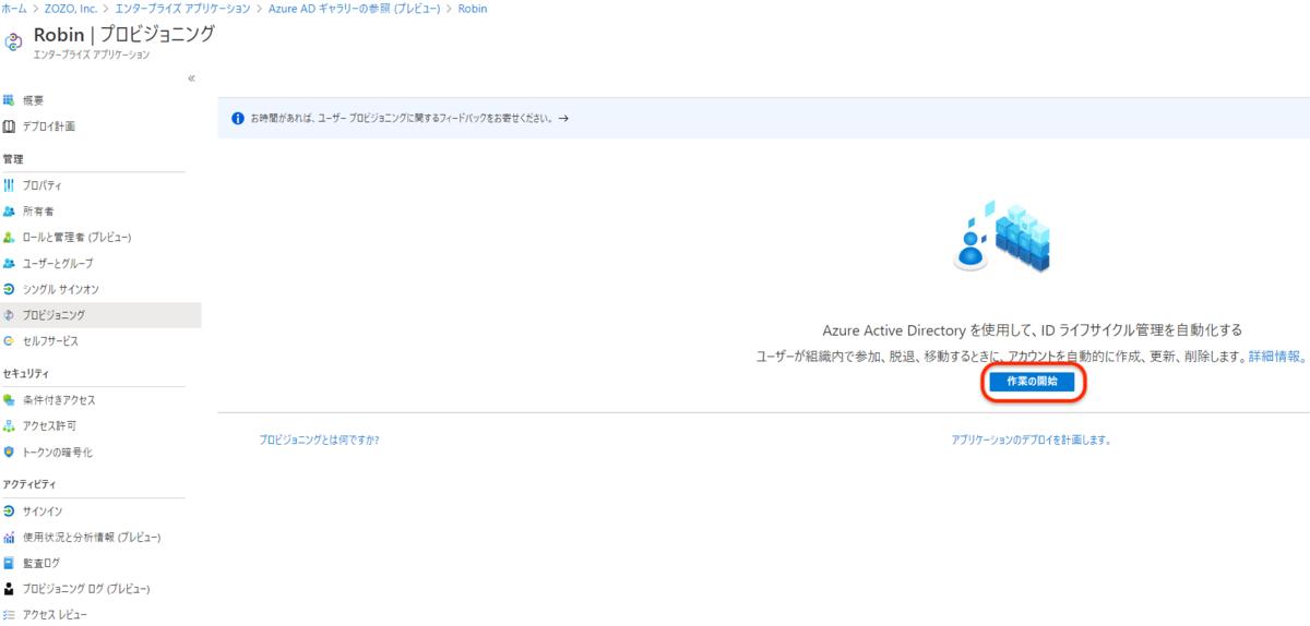 AzureAD_プロビジョニングの設定1