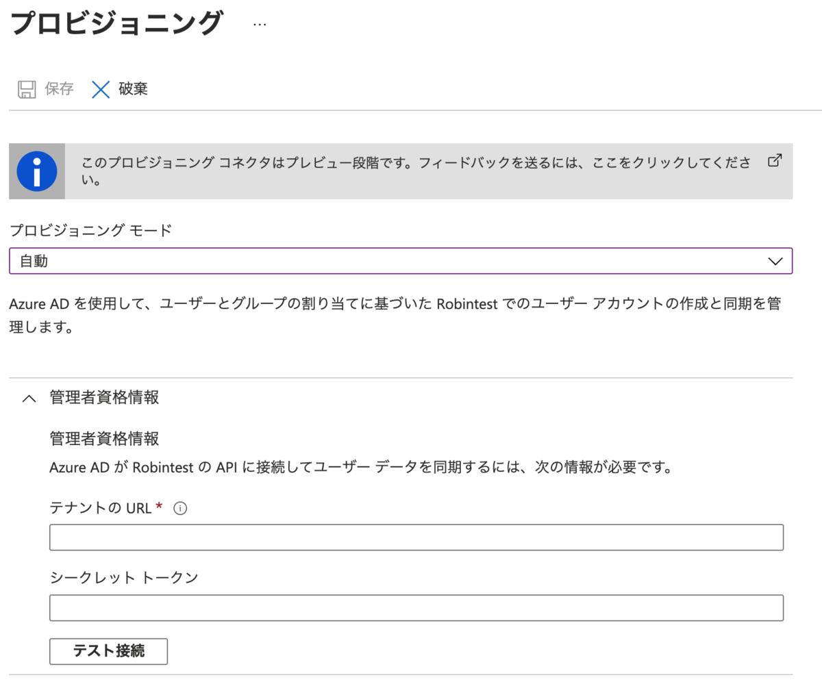 AzureAD_プロビジョニングの設定2