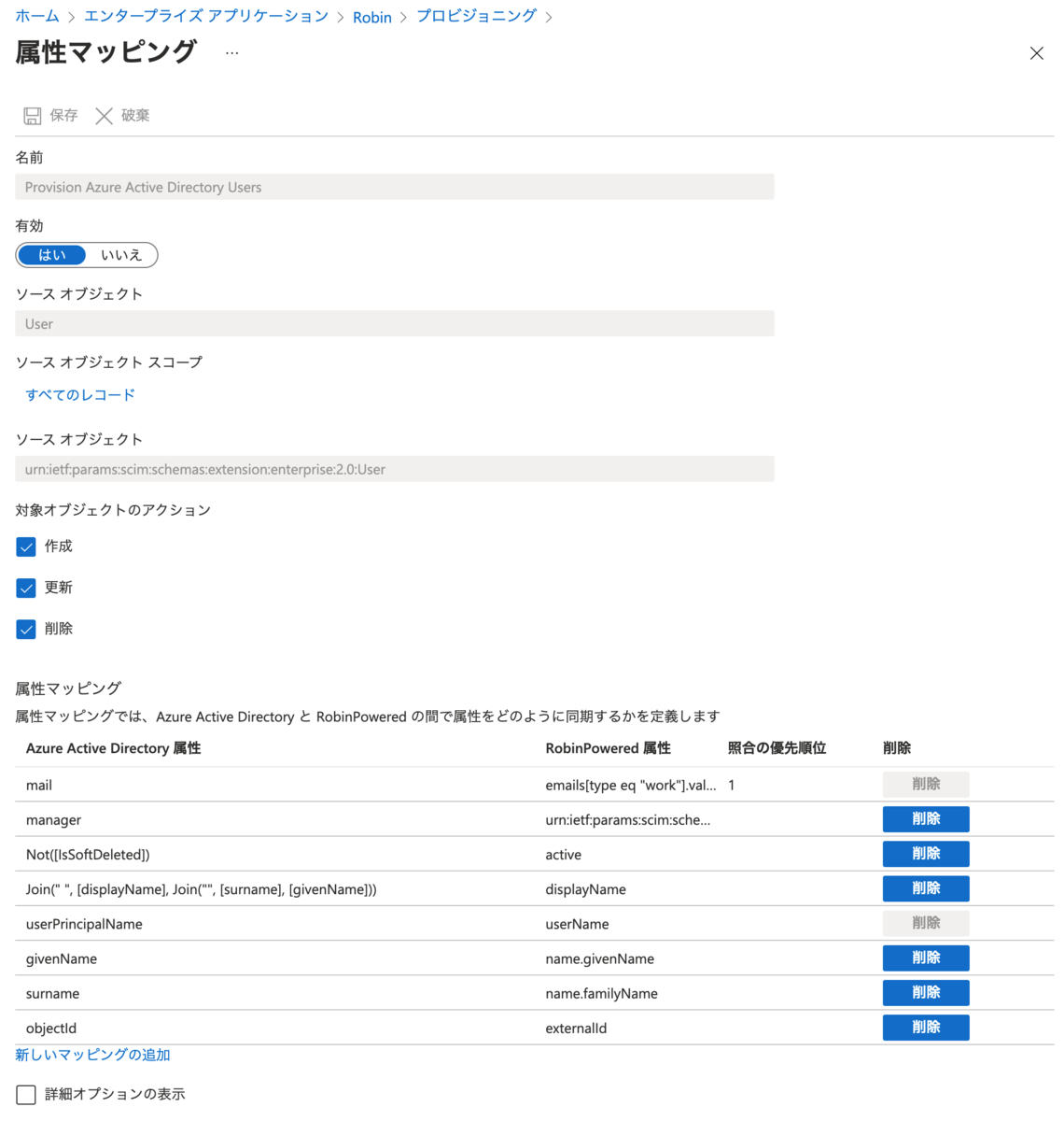 AzureAD_ユーザーマッピングの設定