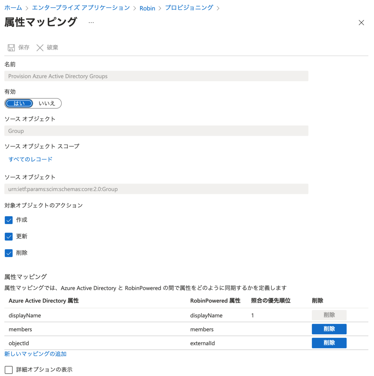 AzureAD_グループマッピングの設定