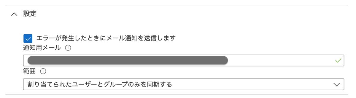 AzureAD_設定完了