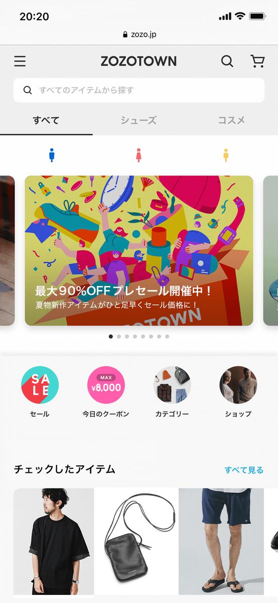 ZOZOTOWNウェブのホーム画面