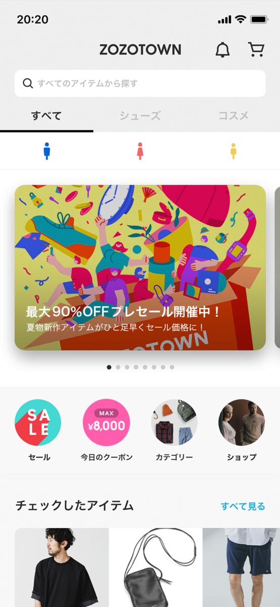 ZOZOTOWNアプリのホーム画面