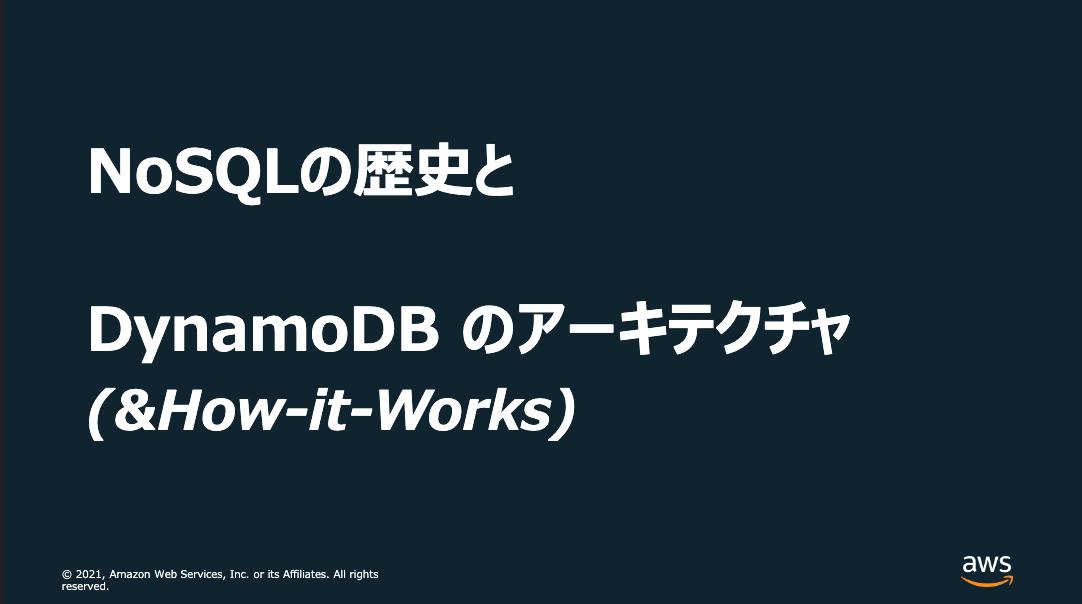 Amazon DynamoDB Architecture & History