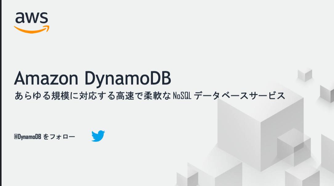 Amazon DynamoDB HandsOn
