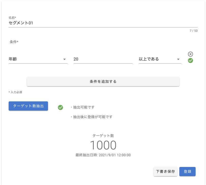 segment_form