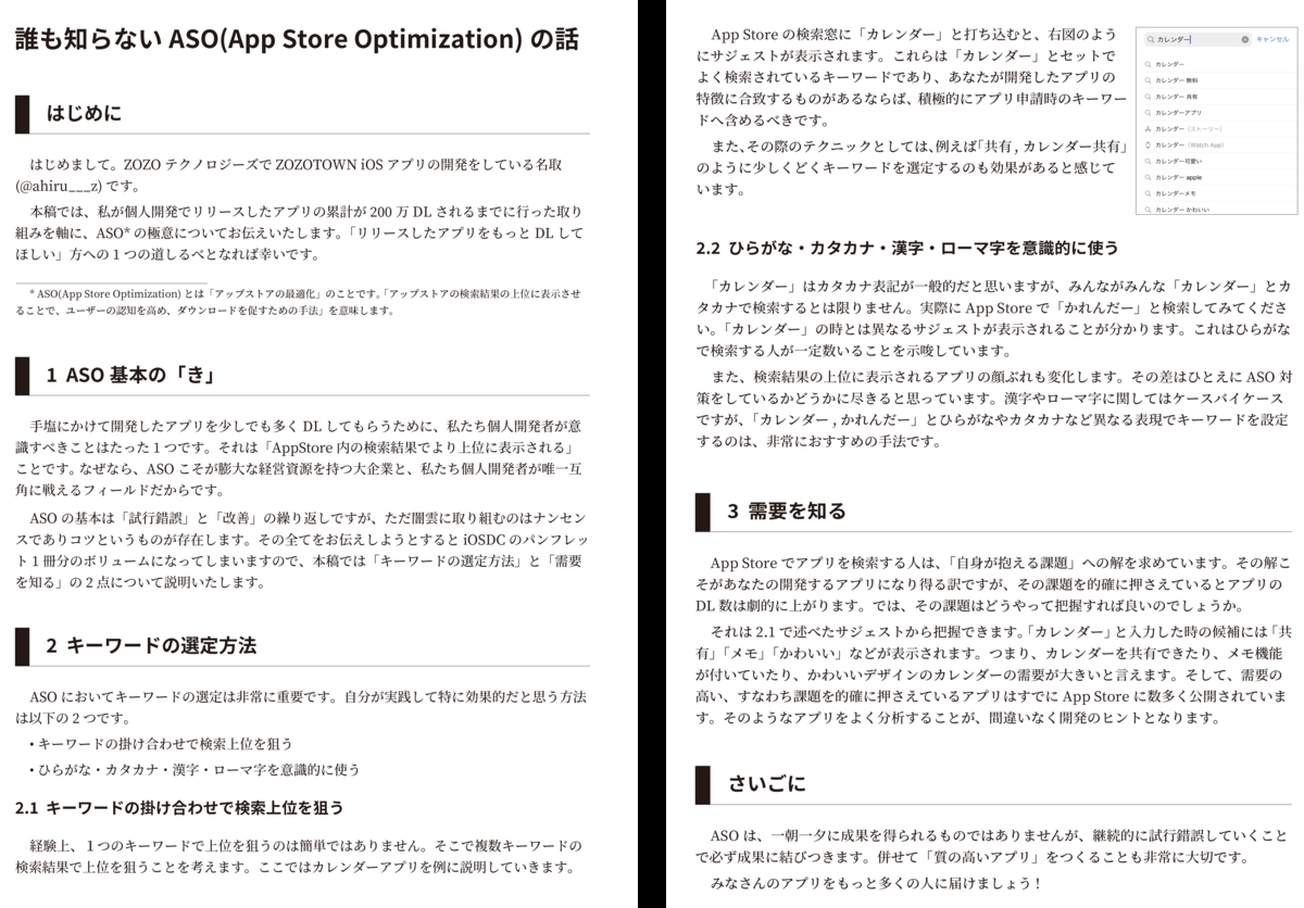 誰も知らないASO(App Store Optimization)の話