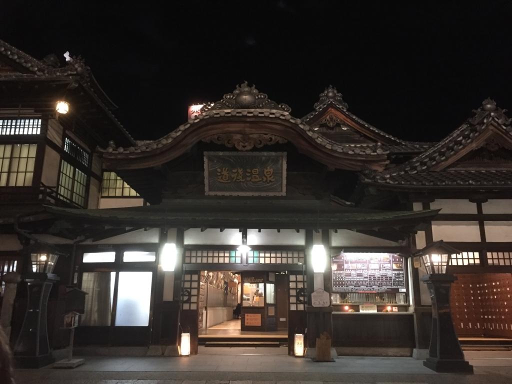 愛知県道後温泉