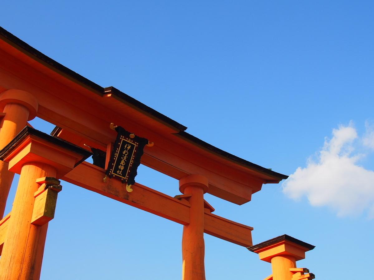 広島県宮島厳島神社の鳥居