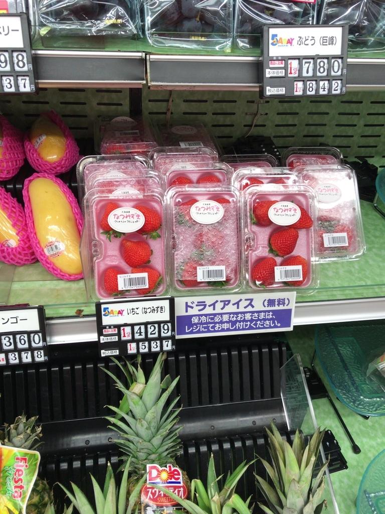 イチゴの値段