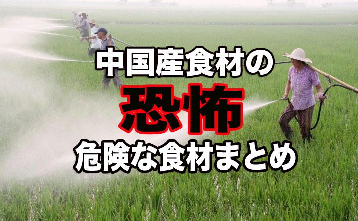 この記事のアイキャッチ画像。中国の田んぼで農薬を大量に噴霧している。