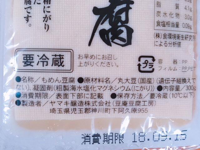 大地を守る会お試しセット神泉豆腐の原材料表示の写真
