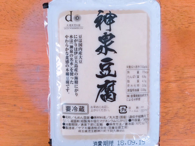 大地を守る会お試しセット神泉豆腐の全体像写真
