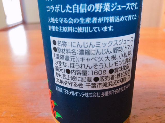 大地を守る会お試しセット野菜ジュースぜいたくベジタブルの原材料表示の写真