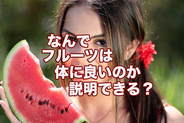 この記事のアイキャッチ画像。女性がスイカを食べている写真