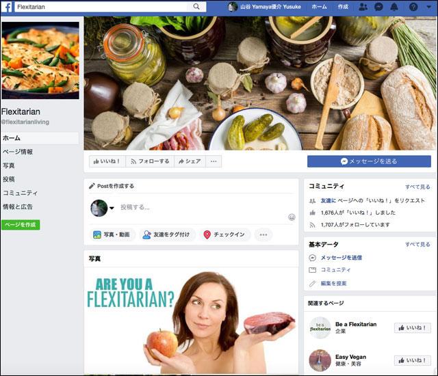 f:id:vegetarianman:20180923105124j:plain